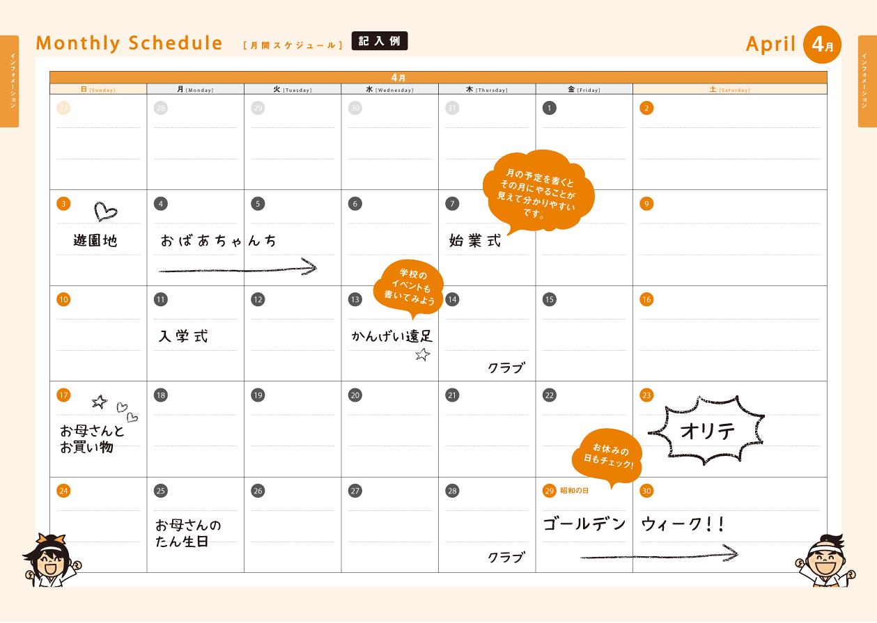 月間スケジュール 記入例