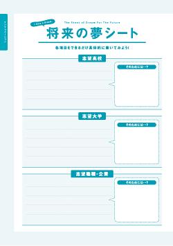 中学部 未来ノート