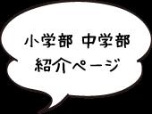 紹介ページ