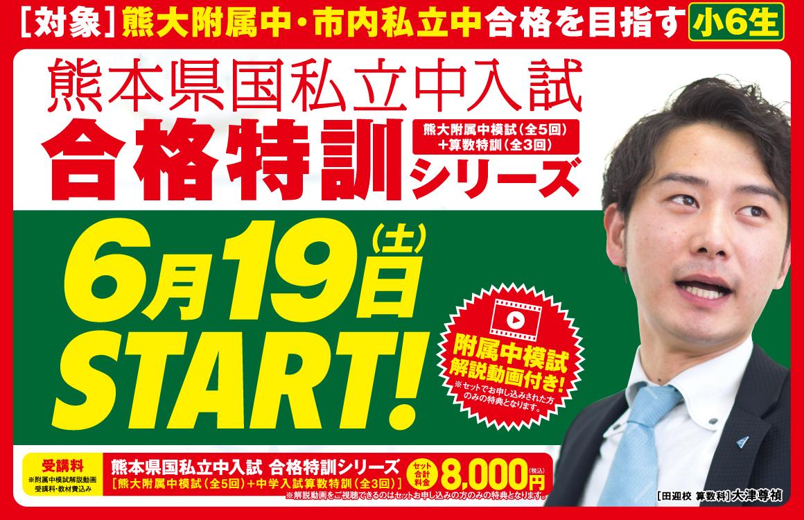 熊本県国私立中入試 合格特訓シリーズ
